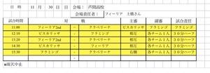 11月30日試合スケジュール.jpg
