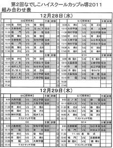 2011-12-28nadesiko.jpg