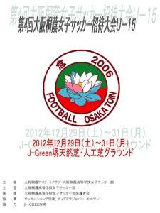 2012-u-15-1.jpg