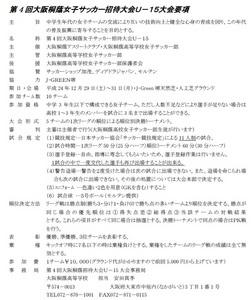2012-u-15-2.jpg