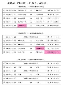 2012試合予定.jpg