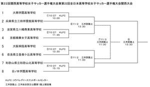 2013-kansai-j.jpg