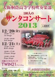 2013santa-concert-J.jpg