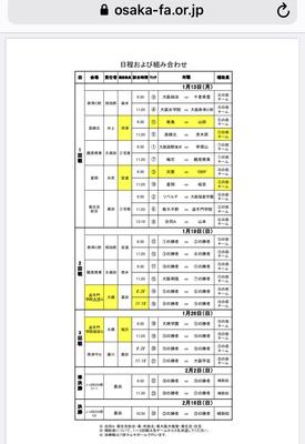 httpsosaka-fa.or.jp2shuwp-contentuploadssites6201912R1_joshi_shinjin_nittei.pdf.png